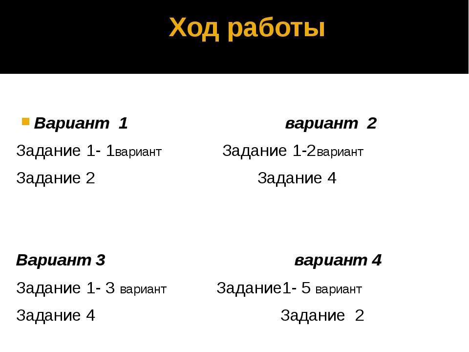 Ход работы Вариант 1 вариант 2 Задание 1- 1вариант Задание 1-2вариант Задание...