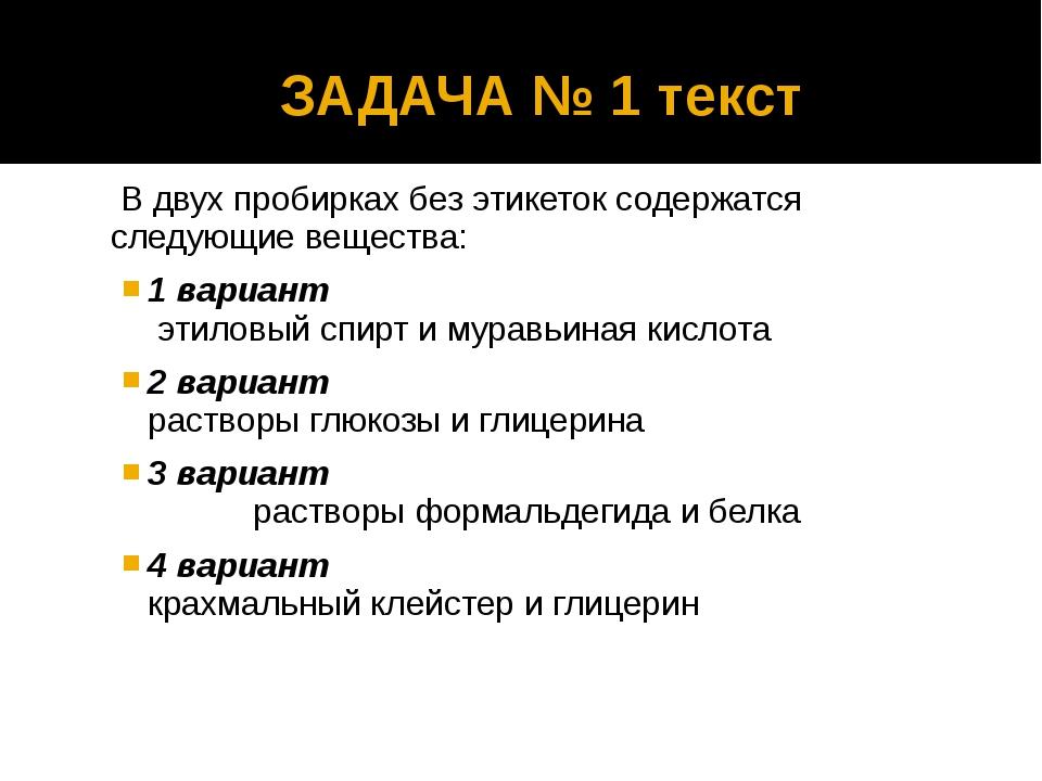 ЗАДАЧА № 1 текст В двух пробирках без этикеток содержатся следующие вещества:...