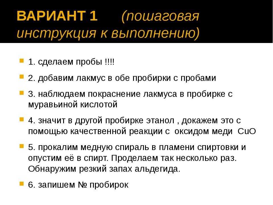 ВАРИАНТ 1 (пошаговая инструкция к выполнению) 1. сделаем пробы !!!! 2. добави...