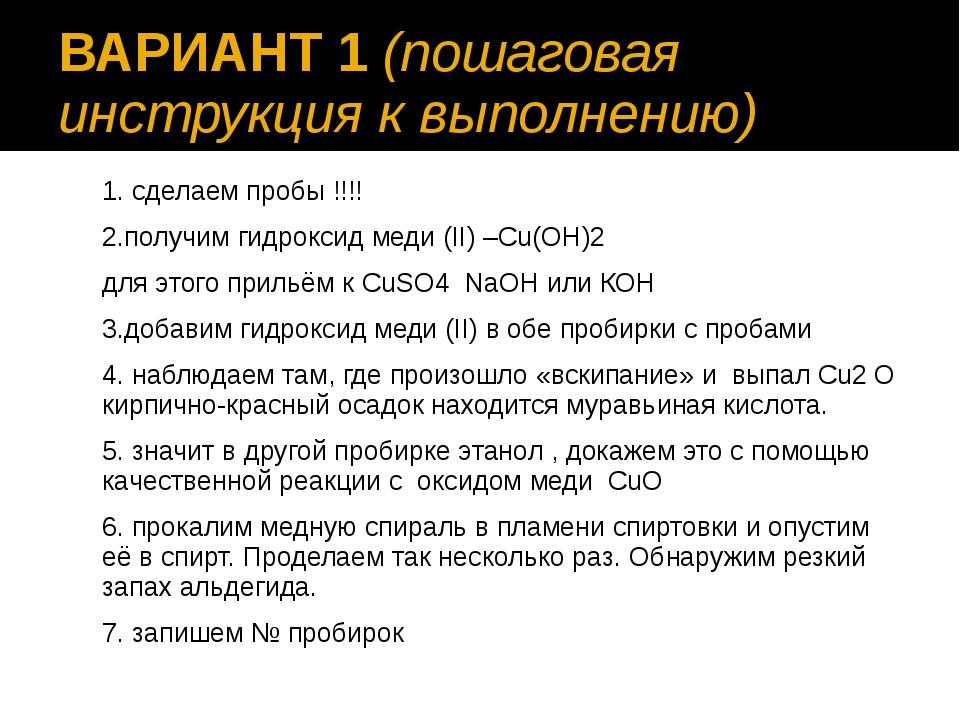 ВАРИАНТ 1 (пошаговая инструкция к выполнению) 1. сделаем пробы !!!! 2.получим...