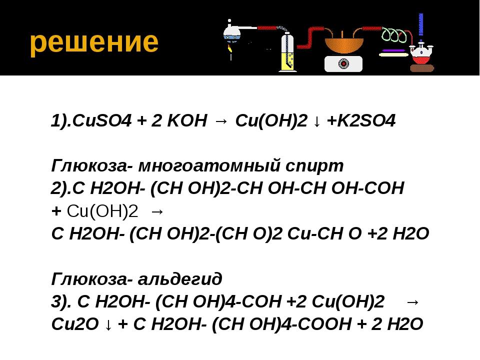 решение 1).CuSO4 + 2 KOH → Сu(OH)2 ↓ +K2SO4 Глюкоза- многоатомный спирт 2).С...