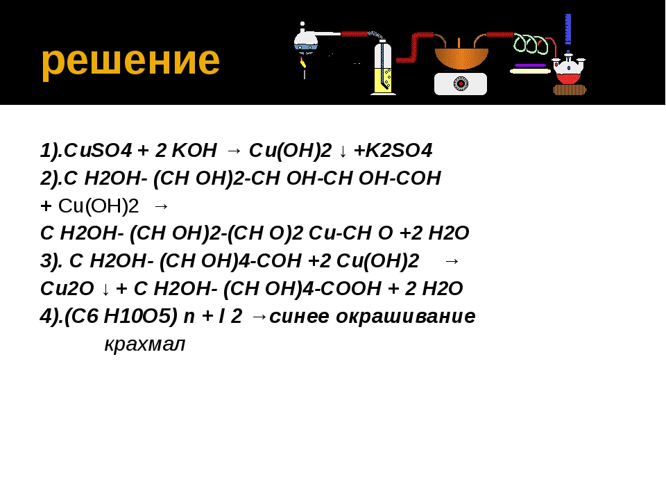 решение 1).CuSO4 + 2 KOH → Сu(OH)2 ↓ +K2SO4 2).С H2OH- (CH OH)2-CH OH-CH OH-C...