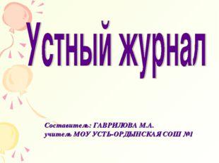 Составитель: ГАВРИЛОВА М.А. учитель МОУ УСТЬ-ОРДЫНСКАЯ СОШ №1