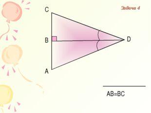 А D В C АВ=ВС Задача 4