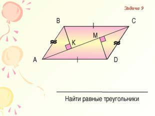 А В С D К М Найти равные треугольники Задача 9