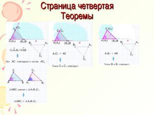 Страница четвертая Теоремы