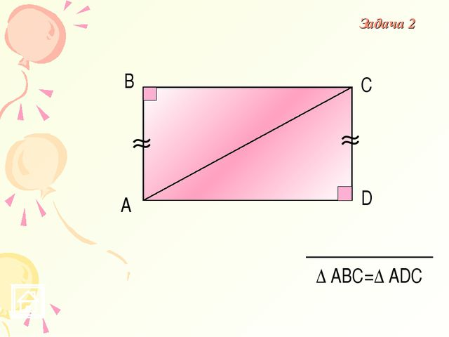 А В С D Δ АВС=Δ АDС Задача 2