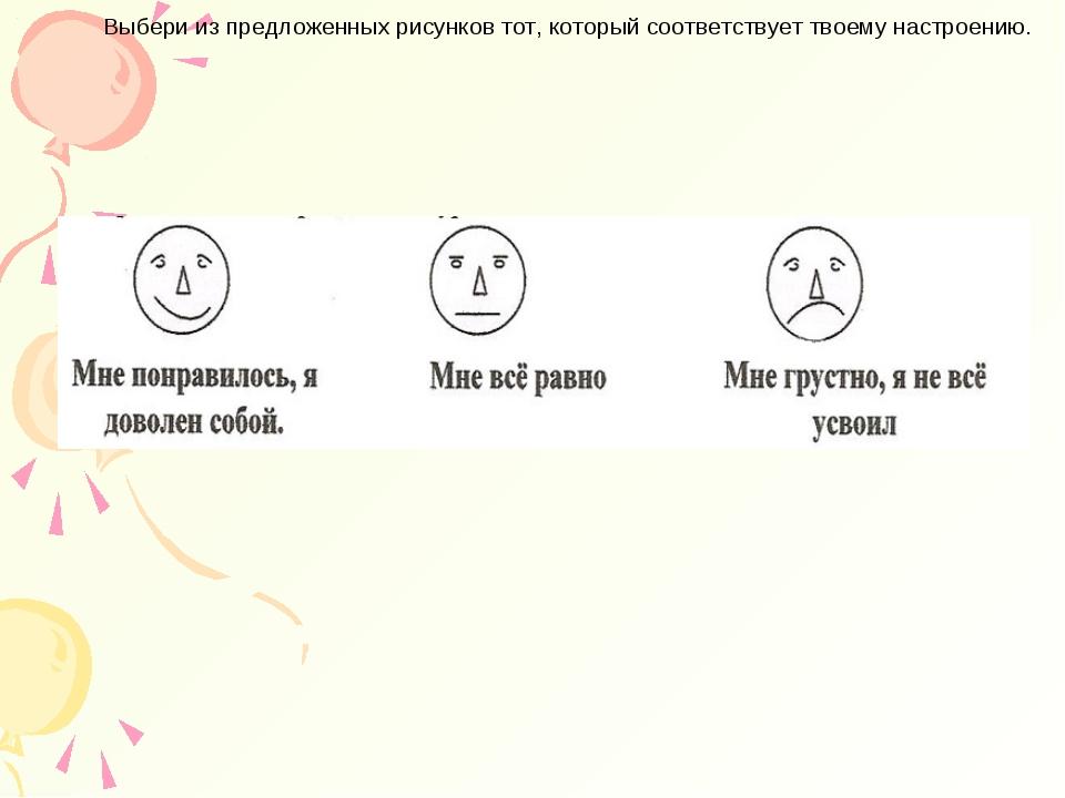 Выбери из предложенных рисунков тот, который соответствует твоему настроению.