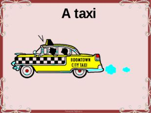 A taxi FokinaLida.75@mail.ru