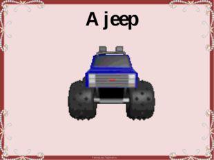 A jeep FokinaLida.75@mail.ru