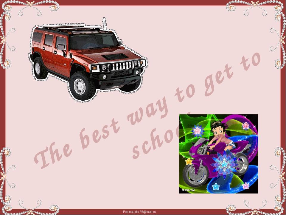 The best way to get to school FokinaLida.75@mail.ru
