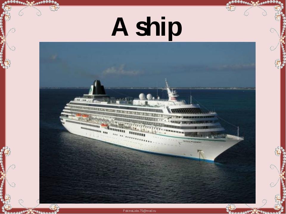 A ship FokinaLida.75@mail.ru