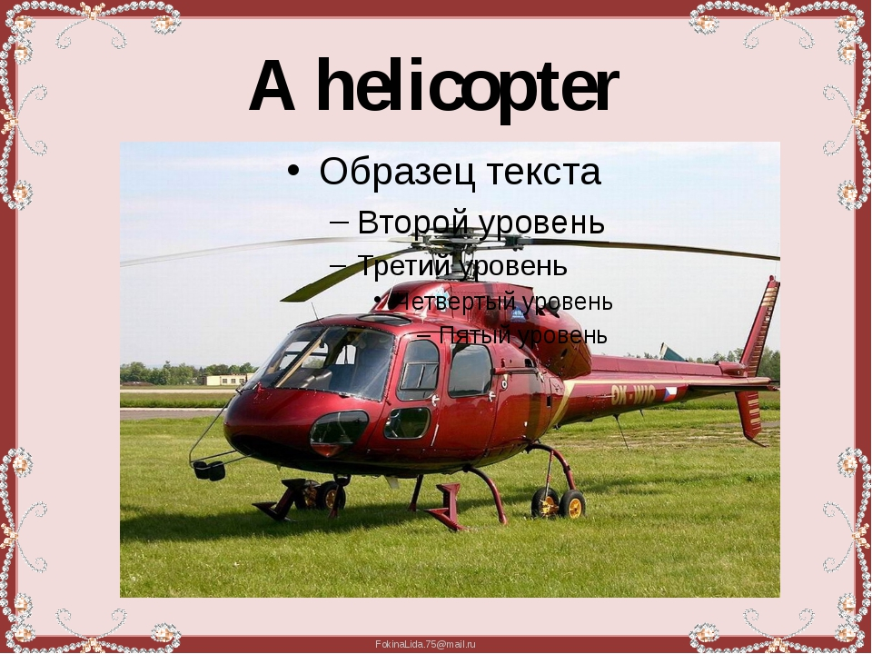 A helicopter FokinaLida.75@mail.ru