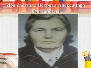 Моя бабушка Ветрова Александра Дмитриевна