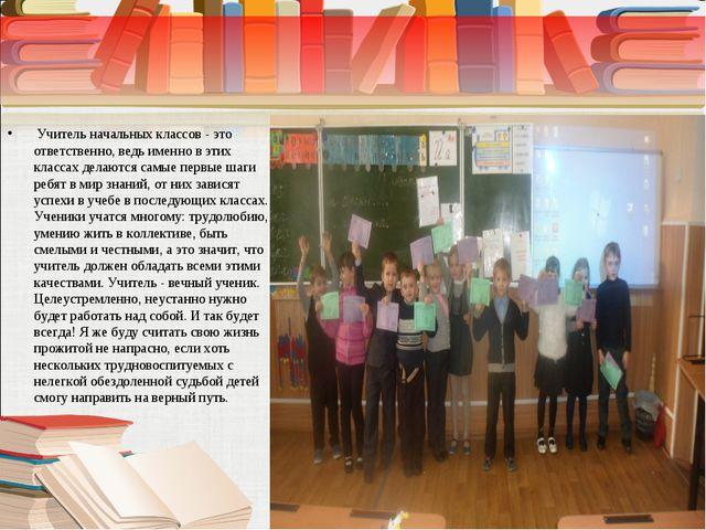 Учитель начальных классов - это ответственно, ведь именно в этих классах дел...
