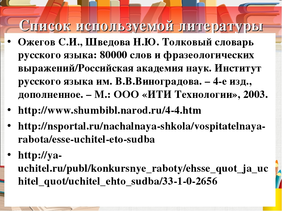 Список используемой литературы Ожегов С.И., Шведова Н.Ю. Толковый словарь рус...