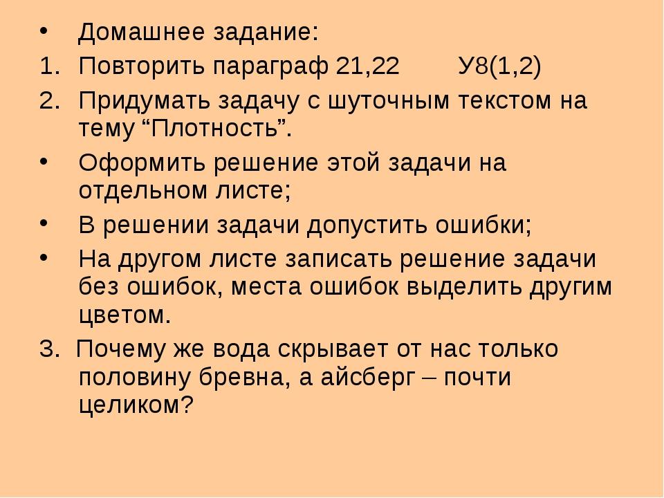 Домашнее задание: Повторить параграф 21,22 У8(1,2) Придумать задачу с шуточны...