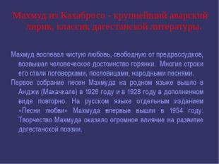 Махмуд из Кахабросо - крупнейший аварский лирик, классик дагестанской литерат