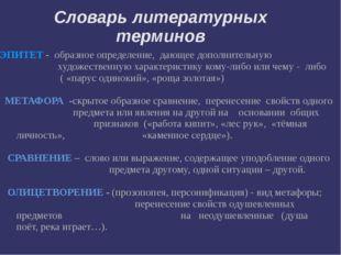 Словарь литературных терминов ЭПИТЕТ - образное определение, дающее дополнит