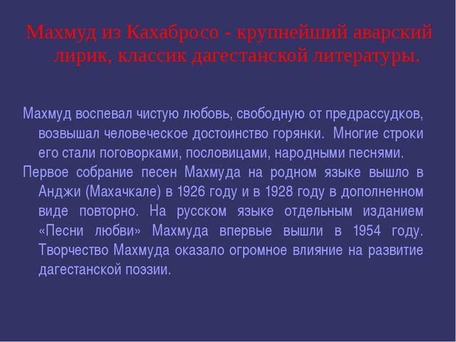 Махмуд из Кахабросо - крупнейший аварский лирик, классик дагестанской литерат...