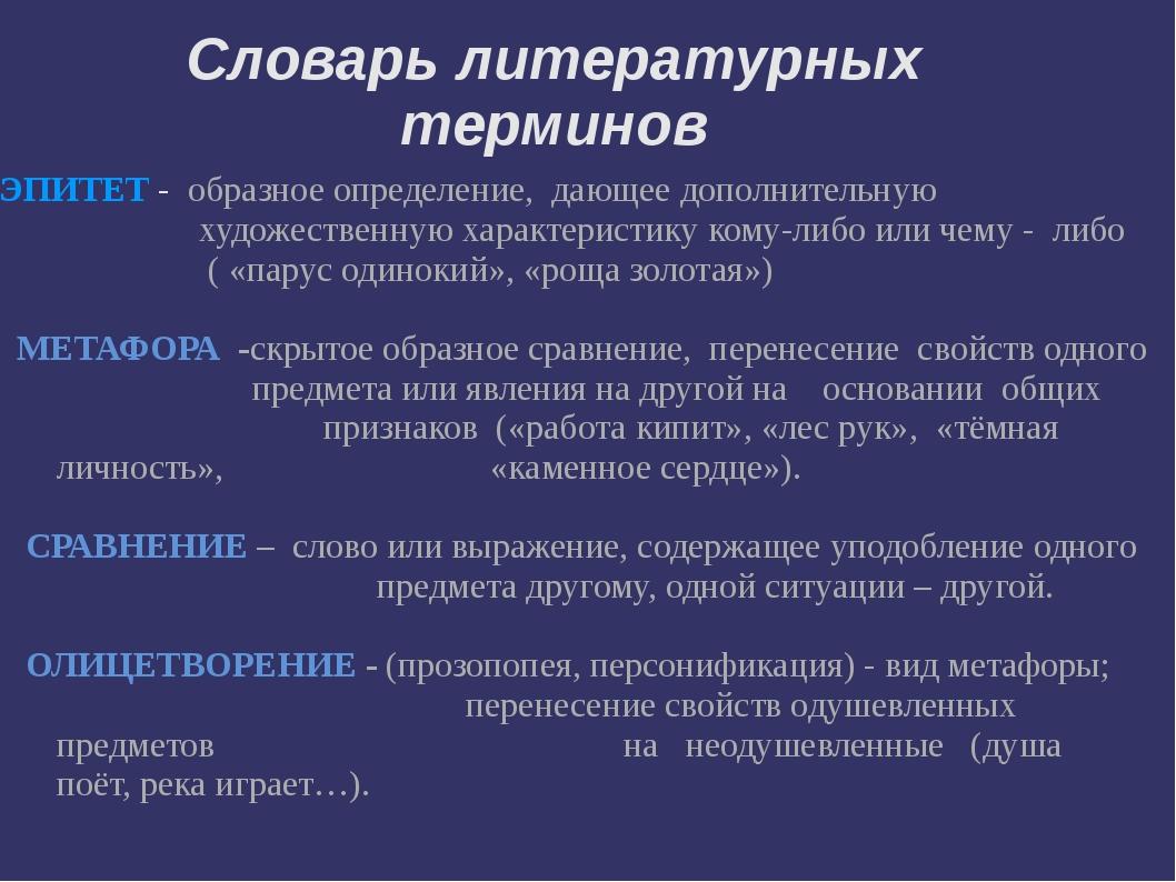 Словарь литературных терминов ЭПИТЕТ - образное определение, дающее дополнит...