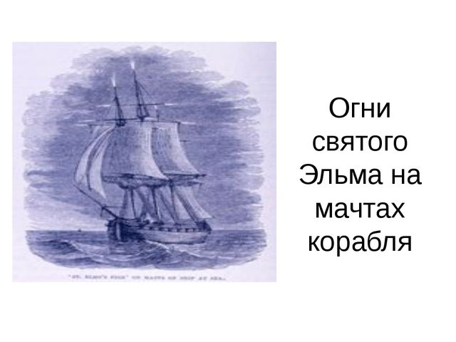 Огни святого Эльма на мачтах корабля