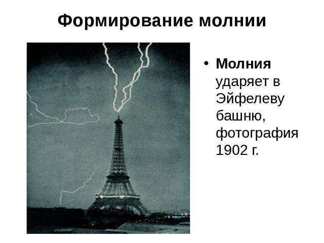 Формирование молнии Молния ударяет в Эйфелеву башню, фотография 1902 г.