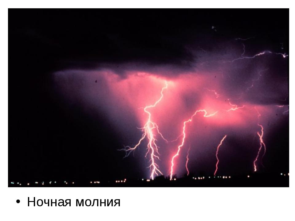 Ночная молния