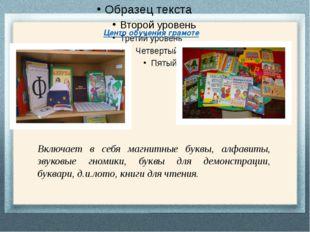 Центр обучения грамоте Включает в себя магнитные буквы, алфавиты, звуковые г