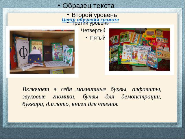 Центр обучения грамоте Включает в себя магнитные буквы, алфавиты, звуковые г...