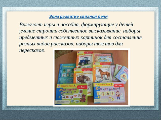Зона развитие связной речи Включает игры и пособия, формирующие у детей умен...