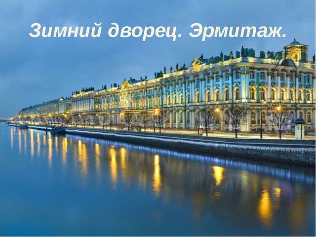 Зимний дворец. Эрмитаж.