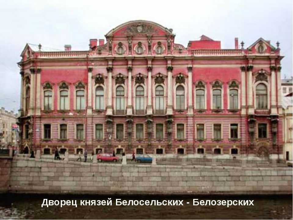 Дворец князей Белосельских - Белозерских