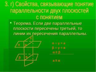 Теорема. Если две параллельные плоскости пересечены третьей, то линии их пере