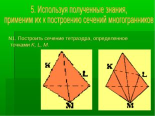 N1. Построить сечение тетраэдра, определенное точками K, L, M.