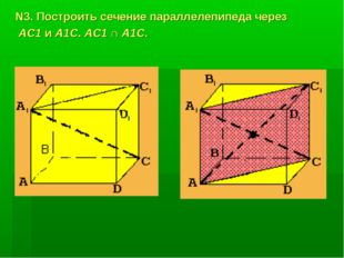 N3. Построить сечение параллелепипеда через АС1 и А1С. АС1 ∩ А1С.