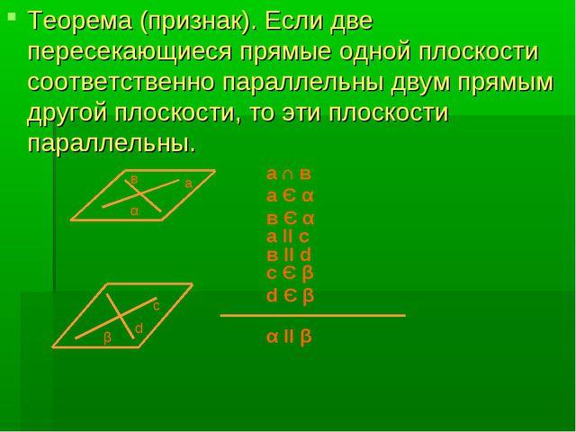 Теорема (признак). Если две пересекающиеся прямые одной плоскости соответстве...