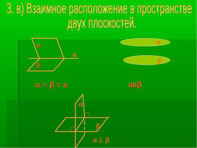 α β α β α  β α ∩ β = а α β а αIIβ