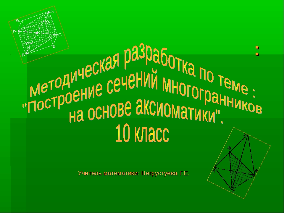 : Учитель математики: Негрустуева Г.Е.