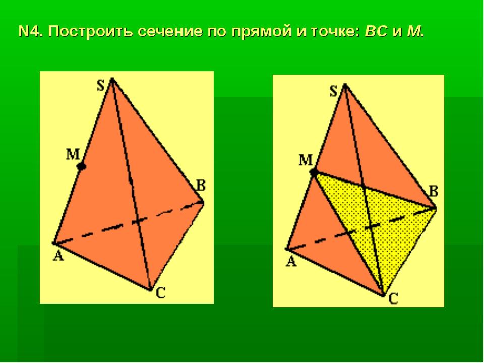 N4. Построить сечение по прямой и точке: BC и М.