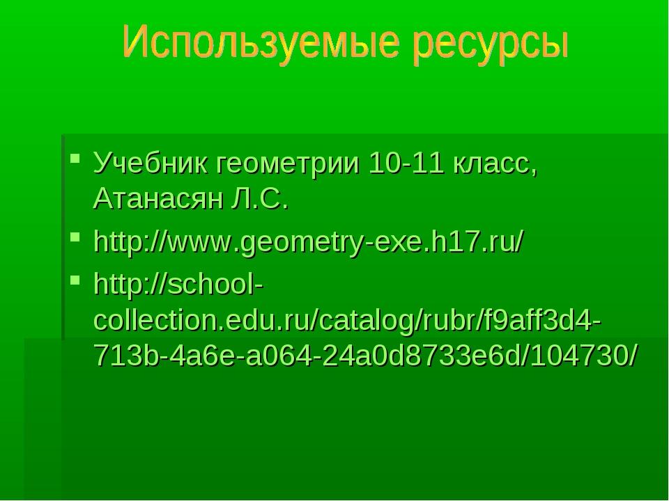 Учебник геометрии 10-11 класс, Атанасян Л.С. http://www.geometry-exe.h17.ru/...