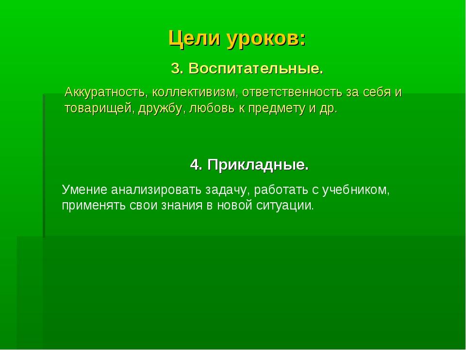 Цели уроков: 3. Воспитательные. Аккуратность, коллективизм, ответственность з...