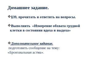Домашнее задание. §39, прочитать и ответить на вопросы. Выполнить «Измерение