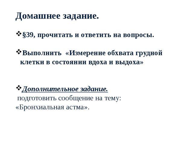 Домашнее задание. §39, прочитать и ответить на вопросы. Выполнить «Измерение...