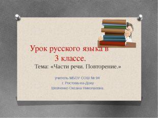 Урок русского языка в 3 классе. Тема: «Части речи. Повторение.» учитель МБОУ
