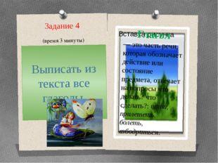 Задание 4 (время 3 минуты) Выписать из текста все глаголы. Глагол — это час