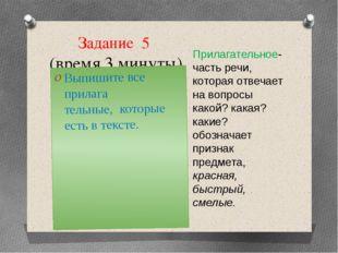 Задание 5 (время 3 минуты) Выпишите все прилага тельные, которые есть в текст