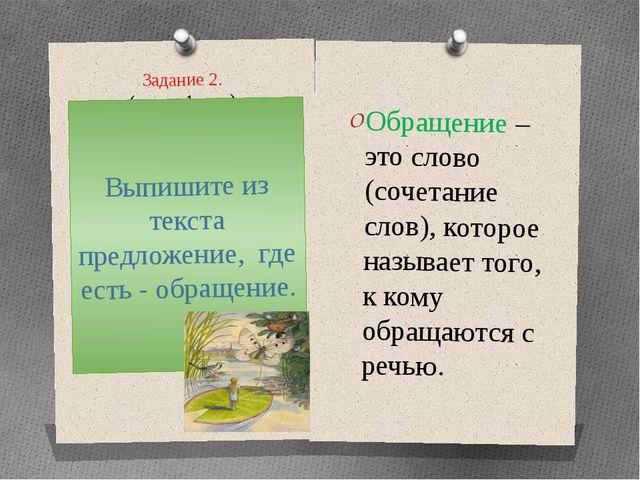 Задание 2. (время 1 мин) Обращение – это слово (сочетание слов), которое назы...
