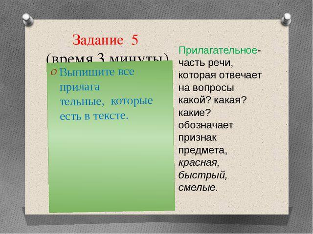 Задание 5 (время 3 минуты) Выпишите все прилага тельные, которые есть в текст...