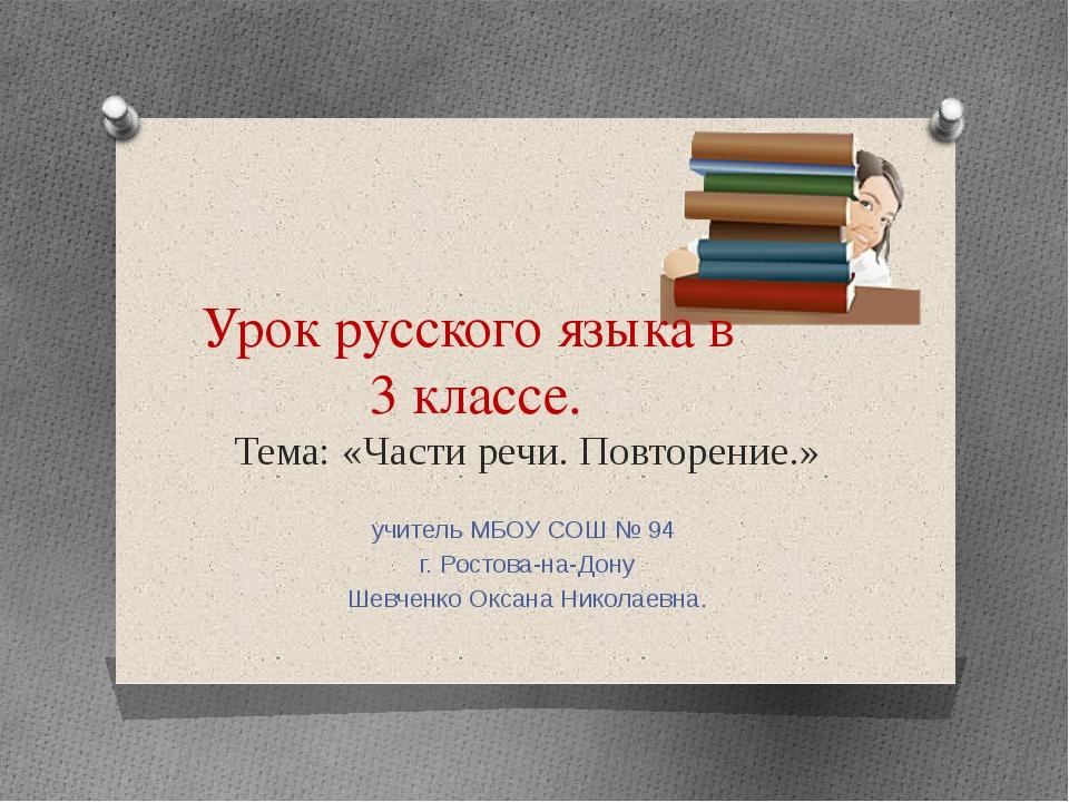 Урок русского языка в 3 классе. Тема: «Части речи. Повторение.» учитель МБОУ...